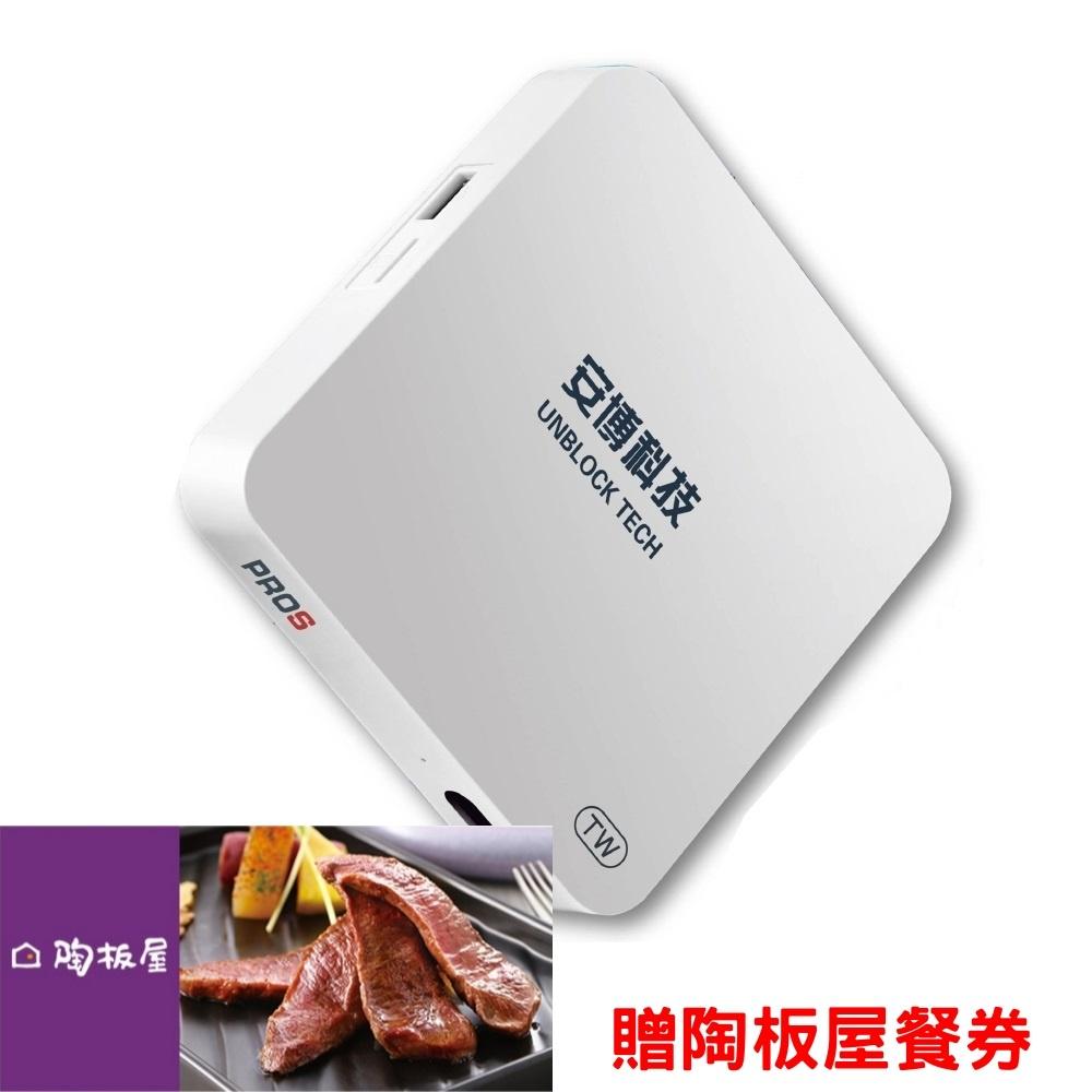UBOX安博盒子 UPROS 純淨版智慧電視盒 X9 送陶板屋餐券1張 廠商直送 現貨