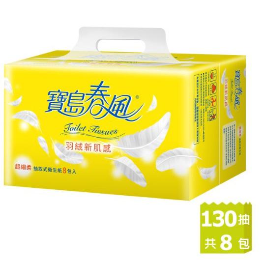 【寶島春風】抽取式衛生紙130抽(每串8包)