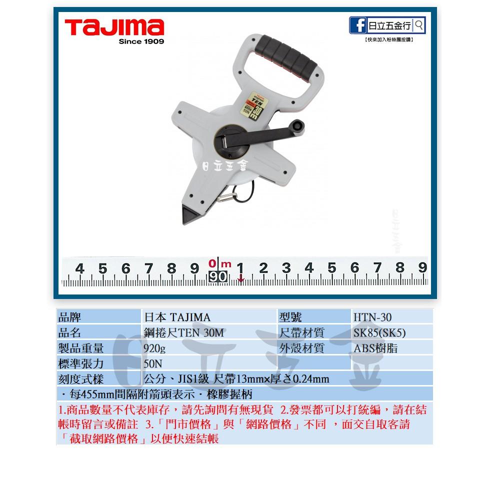 EJ工具《附發票》HTN-30 HTN-50 日本 TAJIMA 田島 鋼捲尺TEN