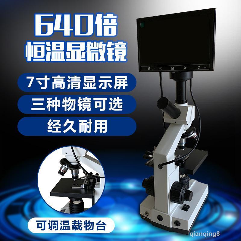 zz4❤640倍恆溫顯微鏡養殖場人工授精精液檢測顯微鏡觀察器養殖設備