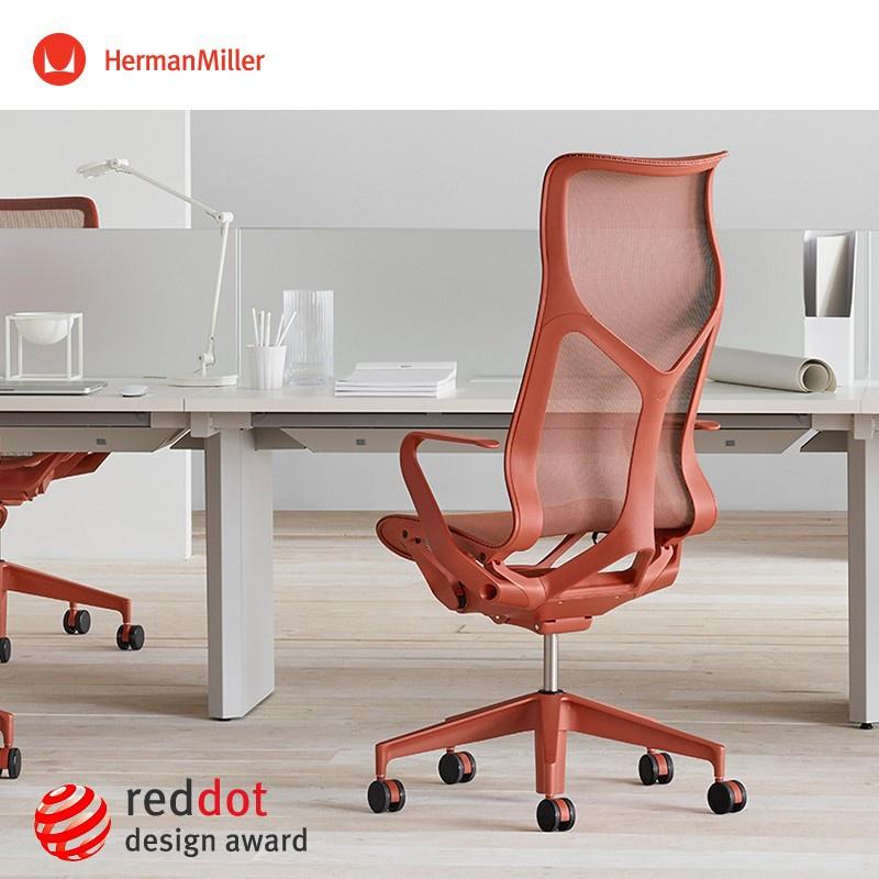 Herman Miller 赫曼米勒Cosm工學座椅標準扶手高靠背