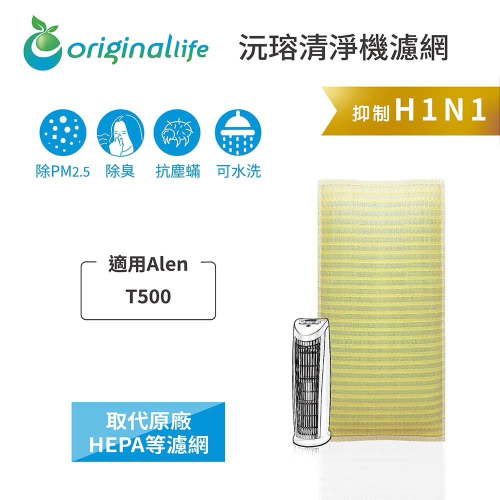 【Original Life】超淨化空氣清淨機濾網 適用Alen:T500