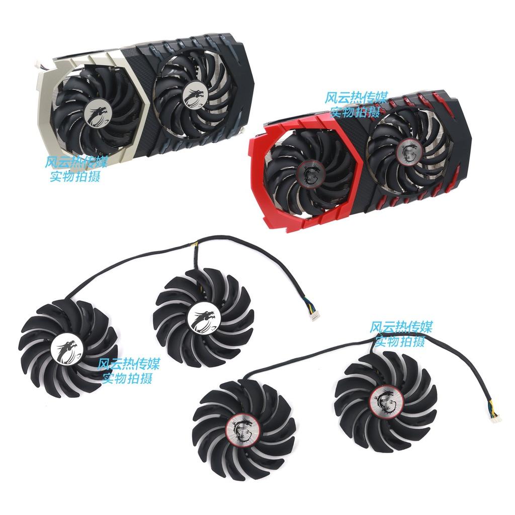 適用微星GTX1080Ti 1080 1070Ti 1060 RX470 480 570 580散熱風0