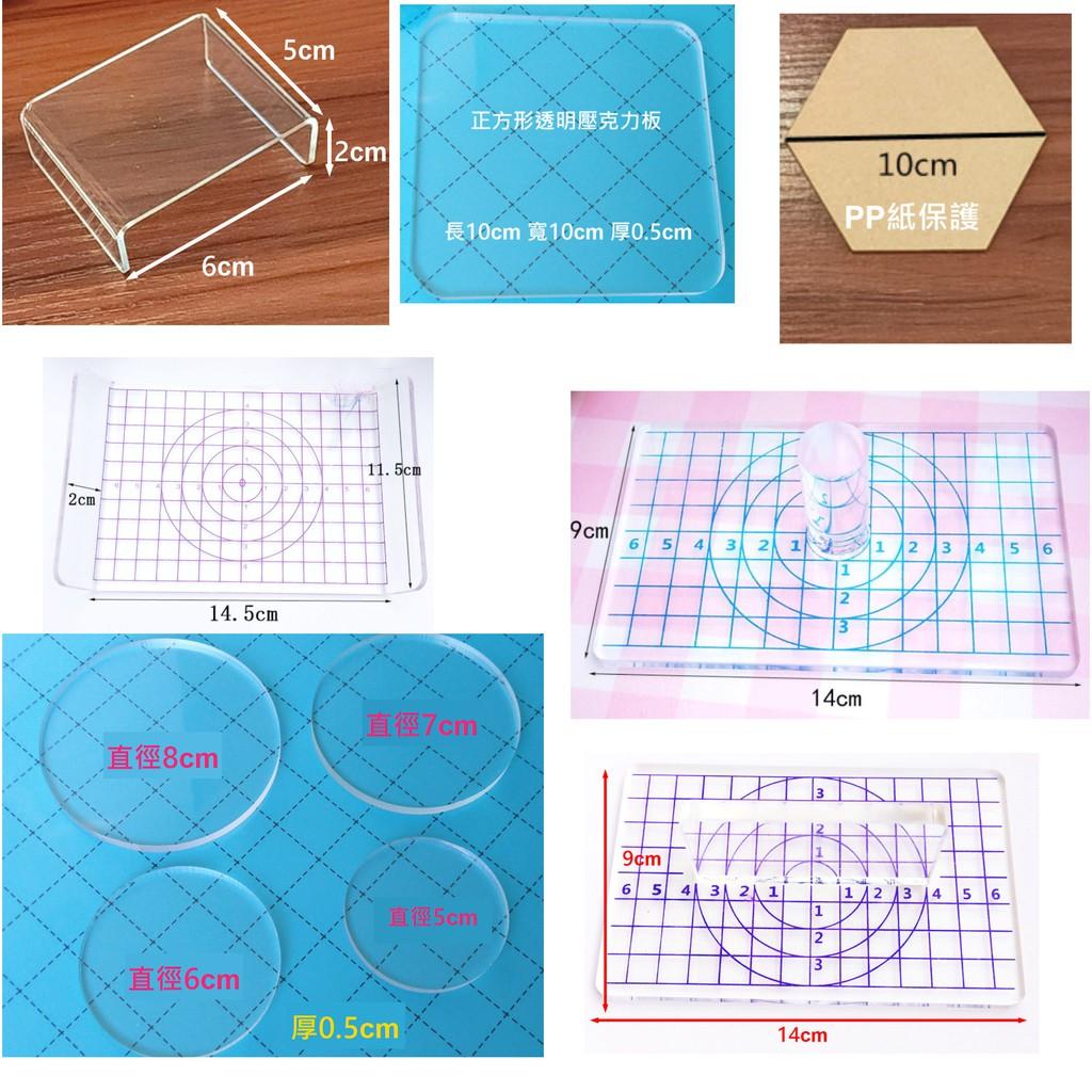 【縫紉王】透明壓克力板 長方形 正方形 U型 圓形 六邊形 壓泥板 壓黏土 壓克力 壓熱縮片 黏土 加厚 握把 手作