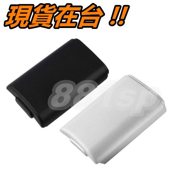 XBOX 360 手把 電池盒 電池蓋 電池殼 手把電池盒 白色 黑色 Xbox360 無線手把 搖桿 現貨