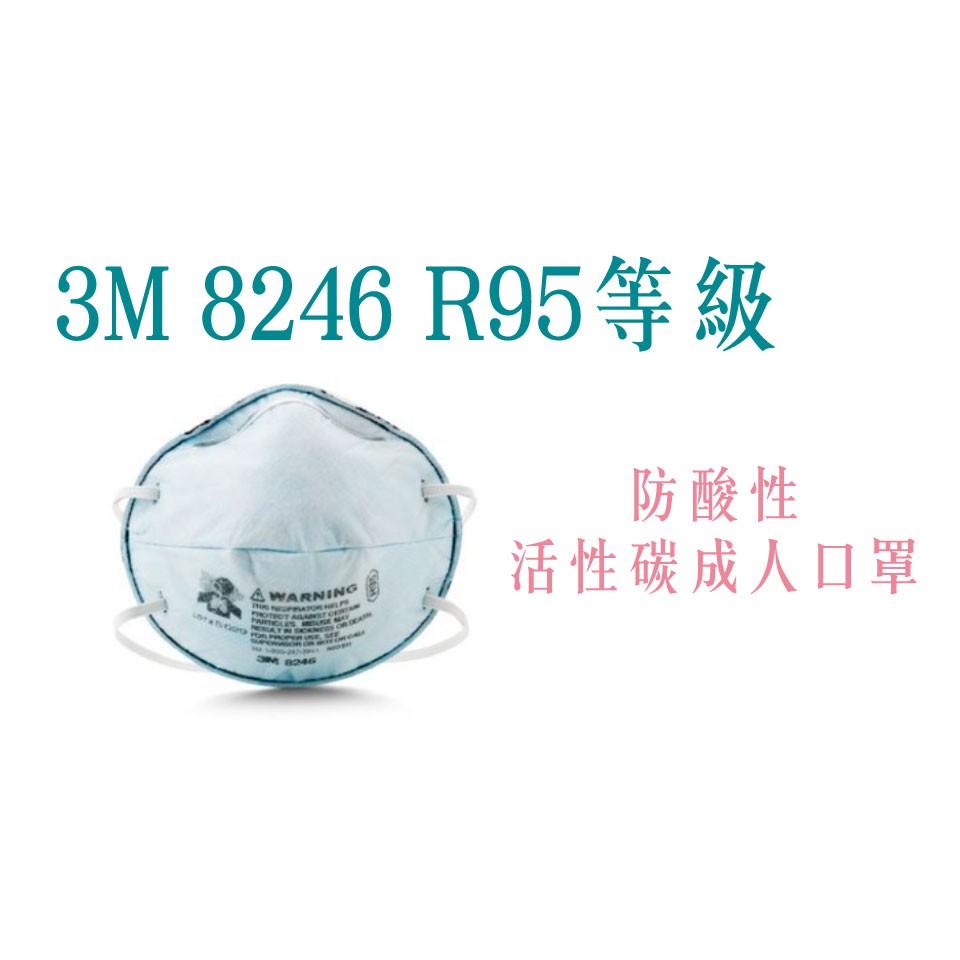 3M 8246 R95防酸性氣體口罩/3M 9913 GP1活性碳口罩【伊豆無塵室耗材】