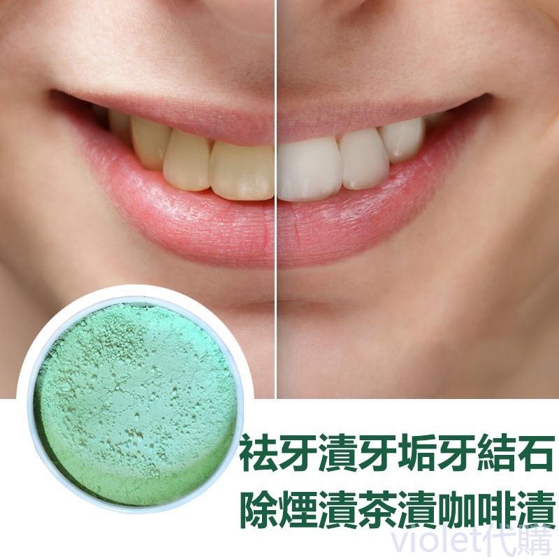 台灣熱賣🔥日本 斯摩卡SMOCA牙膏粉 洗牙粉 美白牙齒神器 紅色薄荷味 綠色抹茶味 去黃牙茶漬去煙漬 155g