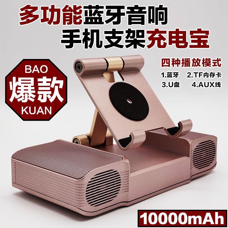 多功能三合一無線藍牙音響插卡雙喇叭立體聲手機支架1萬mAh充電寶