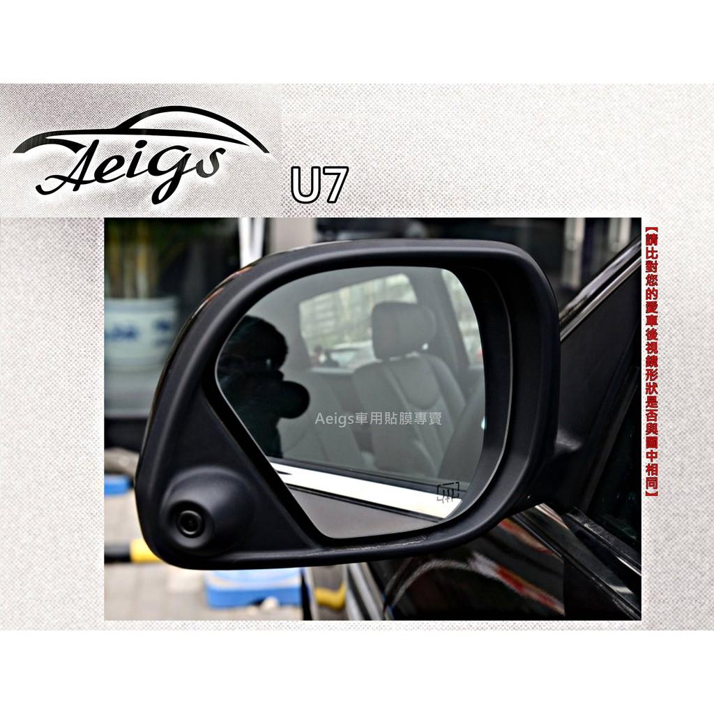台灣製造 現貨 LUXGEN 納智捷 U7 後視鏡 防雨膜 貼膜 LUXGENU7 納智捷U7