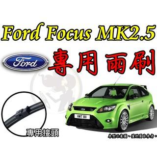小膜女【FOCUS專用雨刷】一組250元 可超商取貨 福特 FORD 17吋+26吋專用型雨刷 MK2 MK2.5 屏東縣