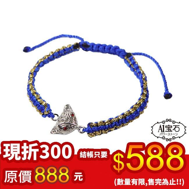 【A1寶石】魅力小狐仙 增強魅力 招桃花人際 招財開運 含開光 金藍款