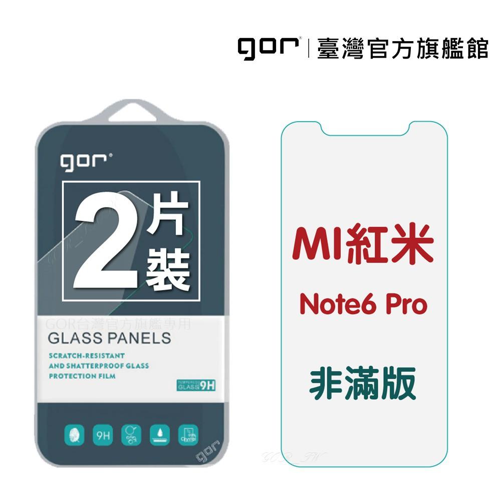【GOR保護貼】紅米 NOTE6 Pro 9H鋼化玻璃保護貼 紅米 note6pro 全透明非滿版2片裝 公司貨 現貨