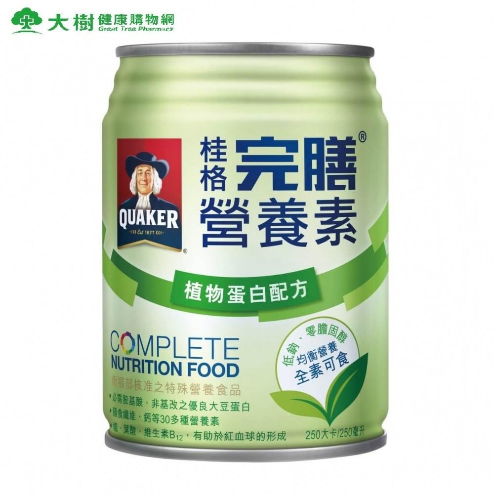 桂格 完膳營養素-植物蛋白配方 250mlx24罐(箱購)大樹