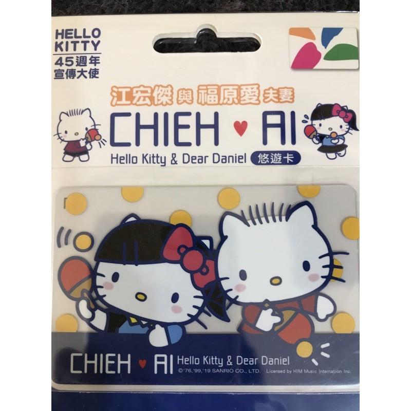 Hello Kitty江宏傑與福原愛夫妻小傑x小愛悠遊卡相知相遇透明卡