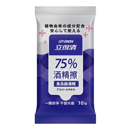 立得清75%酒精擦濕巾 10抽【佳瑪】