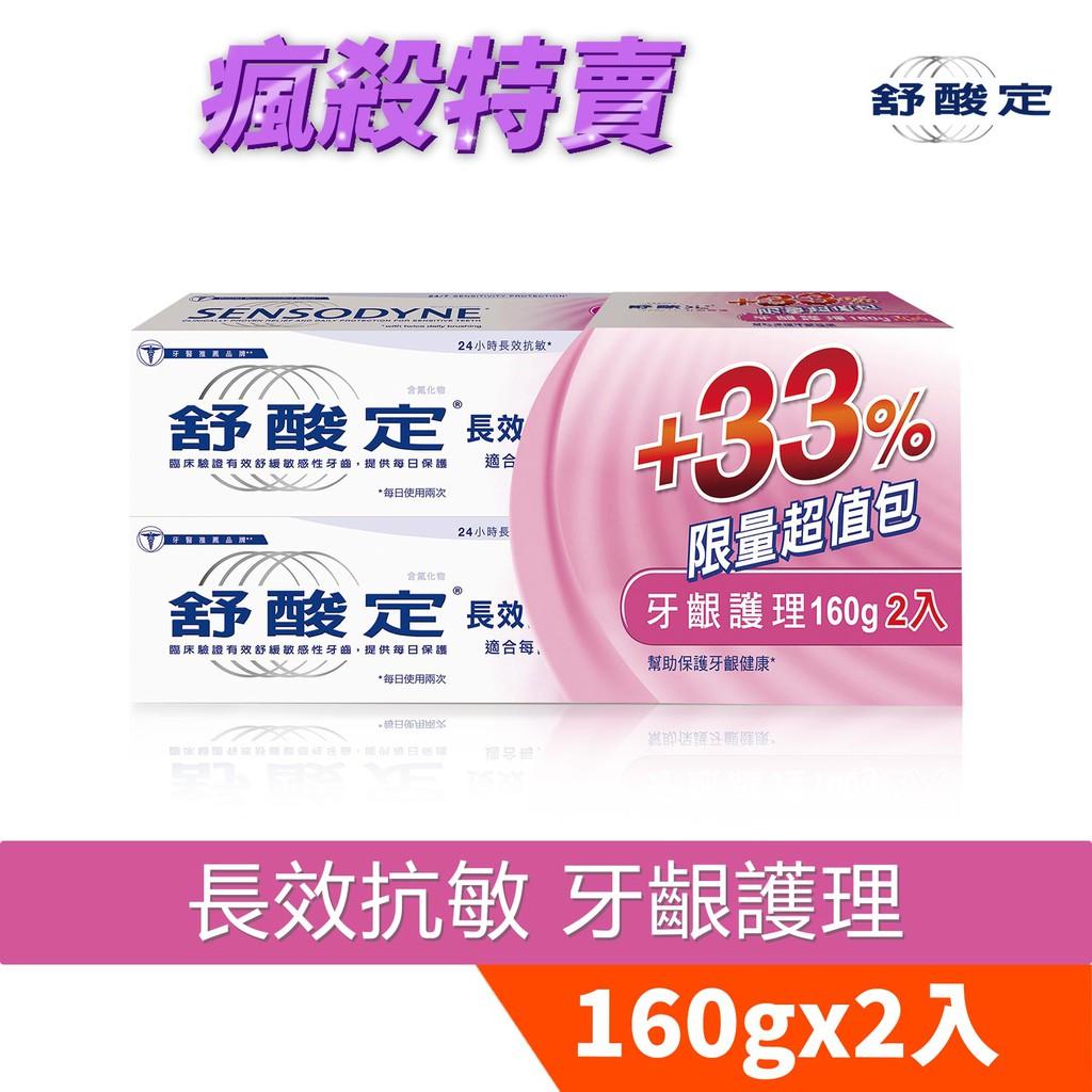 舒酸定 長效抗敏 牙齦護理 牙膏 160gX2入 【瘋殺特賣】