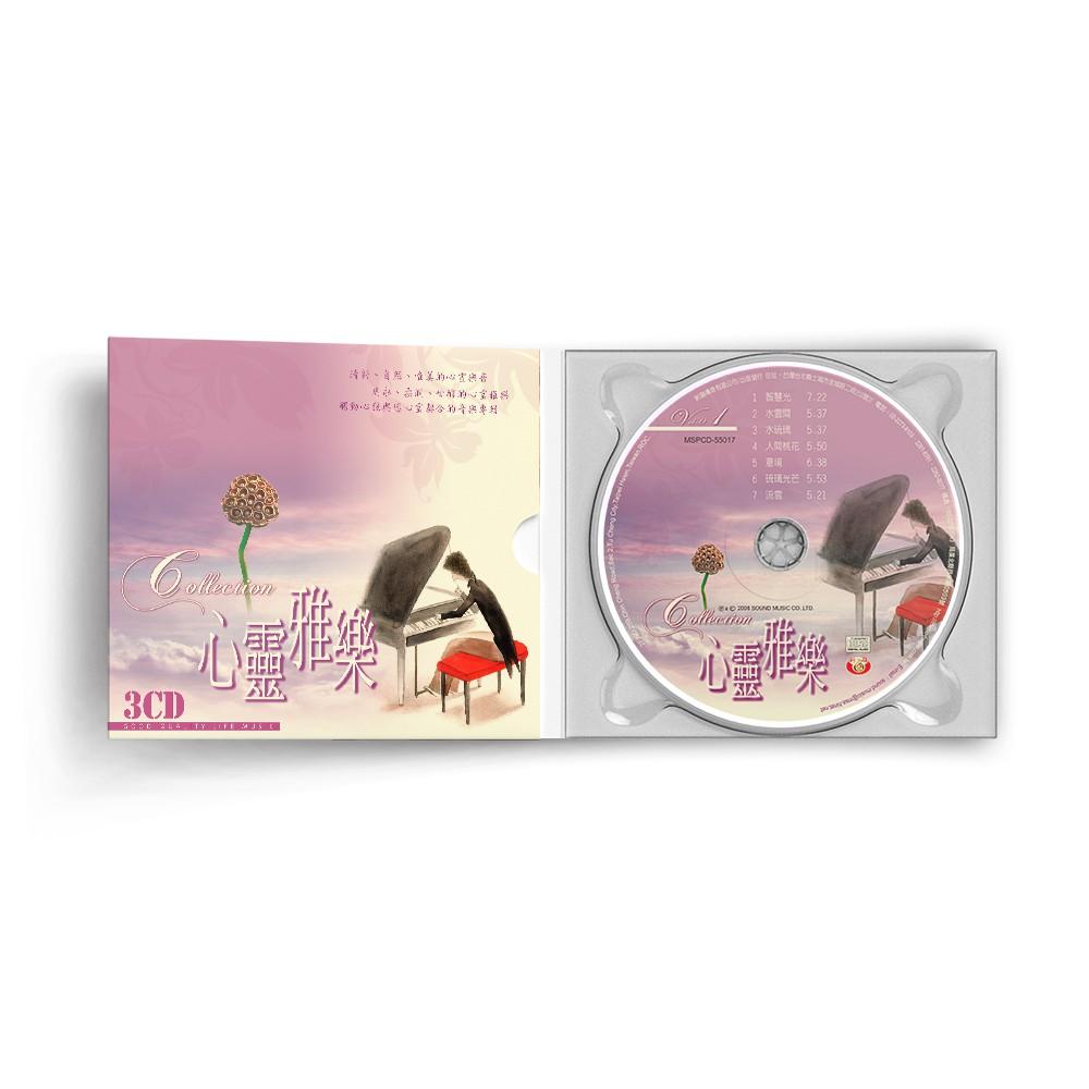 【新韻傳音】心靈雅樂3CD精裝版 CD MSPCD-2012