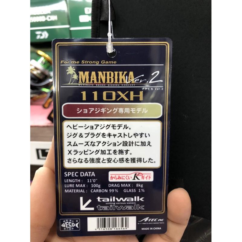 公司貨 免責保固 日本 tailwalk MANBIKA Ver2 岸拋竿 海鱸竿 專剋 飛扁 竹梭 濱海釣具