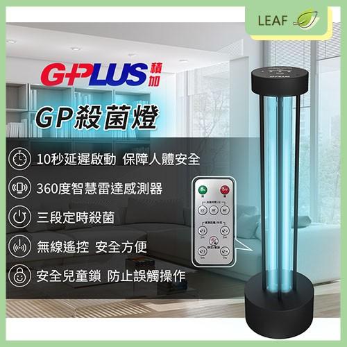 【送手持扇】拓勤 積加 G-Plus GP-U01W GP紫外線殺菌燈 無線遙控 智慧雷達感應 UVC燈管 兒童安全裝置