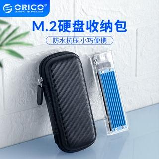 Orico/ 奧睿科 M.2移動固態硬碟盒Nvme/ NGFF協議多功能收納包SSD硬碟盒保護套抗壓防水便攜(M2PH01)