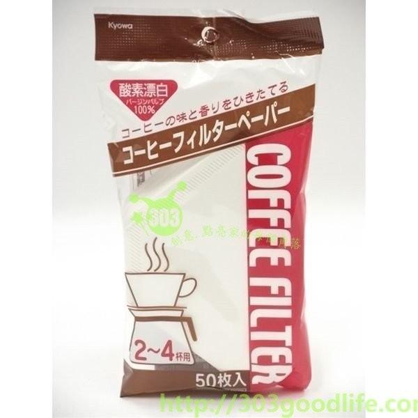 303生活雜貨館 日本製 咖啡濾紙2-4杯50入(白色)