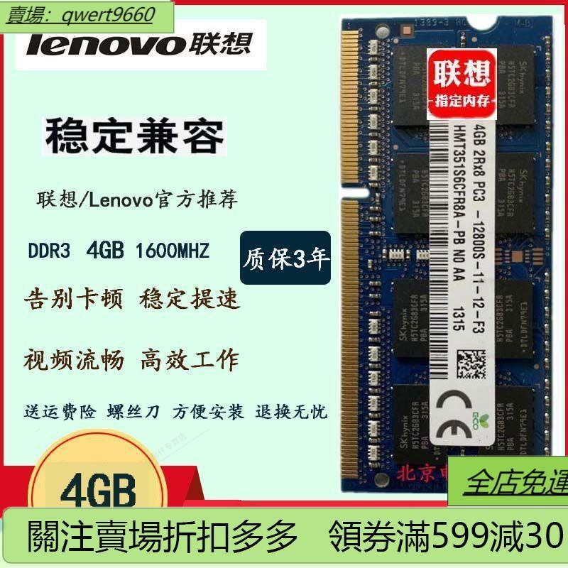▬﹉☽聯想揚天 S2000-11 DDR3 4G 1600 一體機內存條