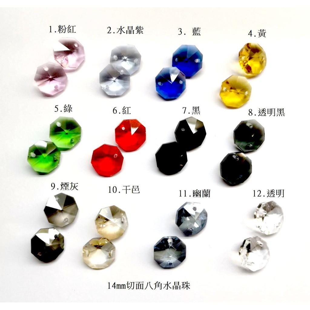 [八角珠水晶珠] 14mm 10顆 閃亮水晶 彩色 八角珠 水晶珠 切面水晶珠 水晶珠簾Diy 水晶燈水晶珠