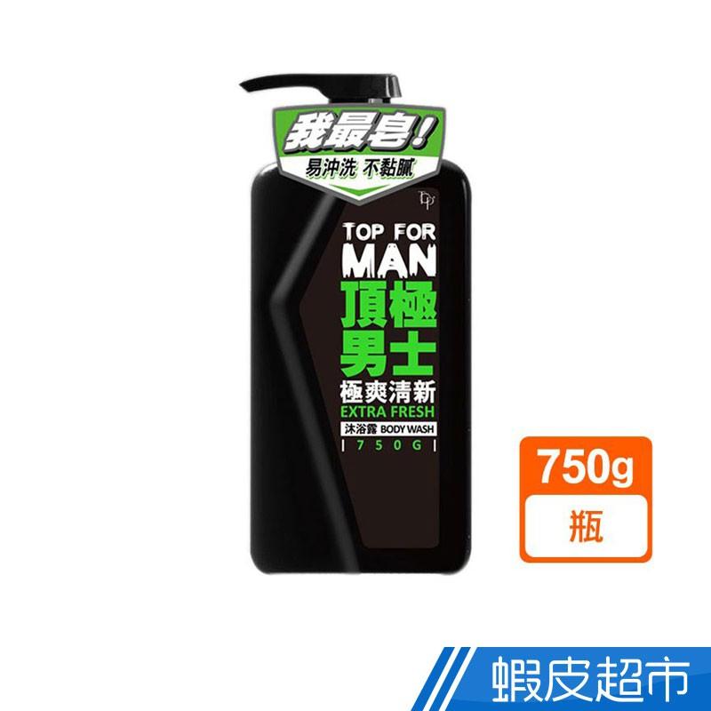 脫普 頂極男士極爽清新沐浴露(750g) 現貨 蝦皮直送