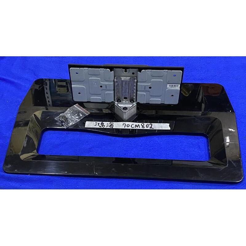 鴻海 70CM802 腳架 腳座 底座 附螺絲 電視腳架 電視腳座 電視底座 拆機良品
