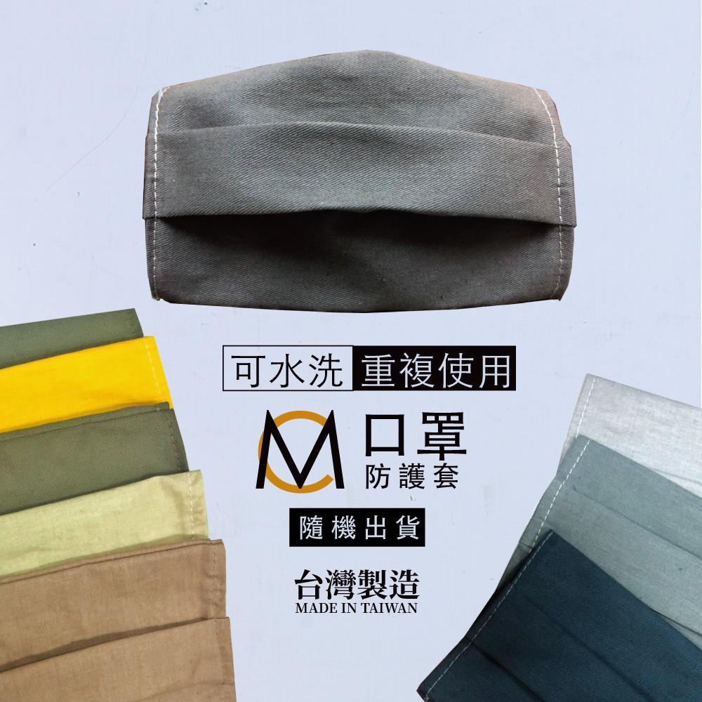 MC 口罩套 口罩防護套 重複使用 可洗式