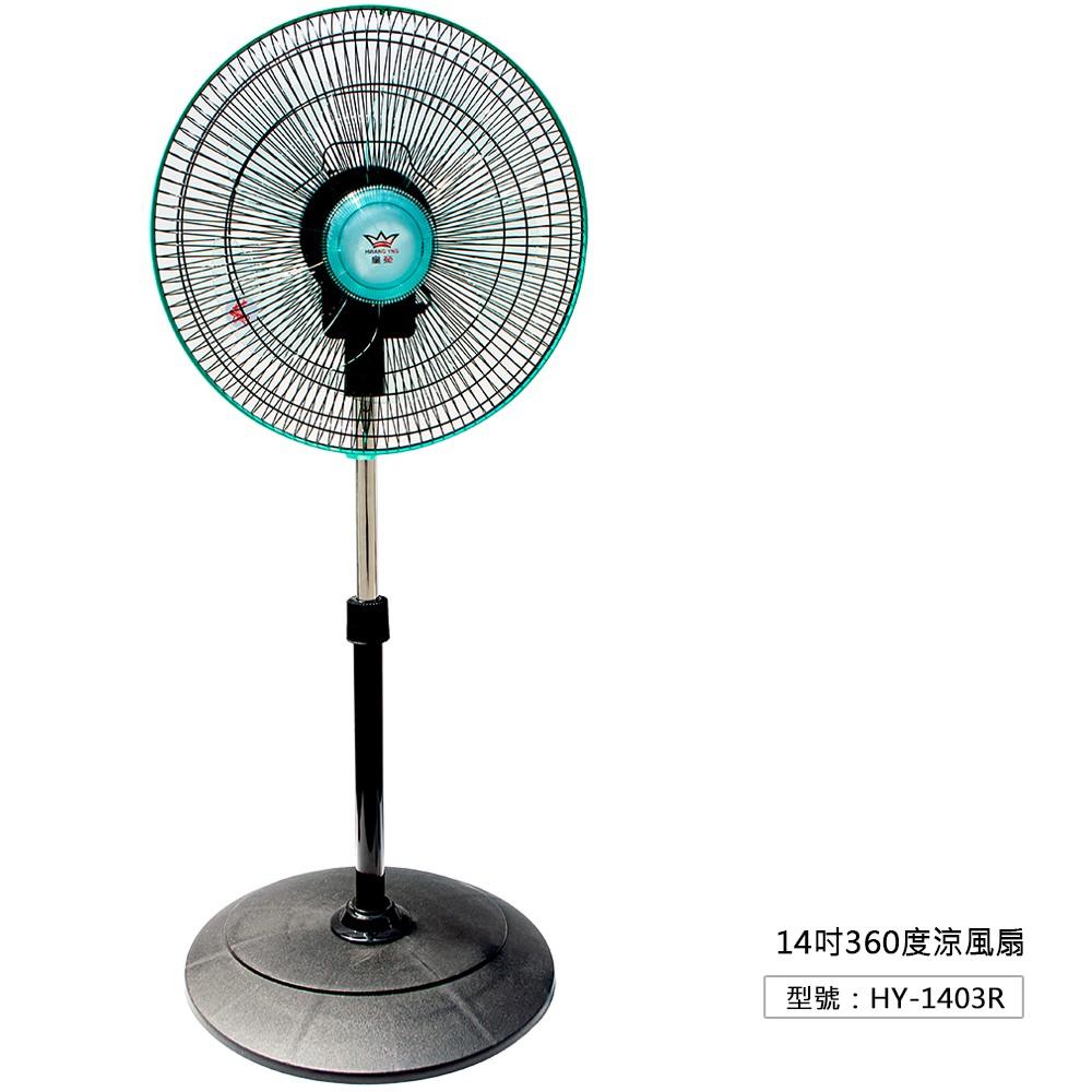 【皇瑩】14吋 專利 新型 360度 循環涼風扇 電扇 立扇 台灣製 HY-1403R (宅配最多2件)