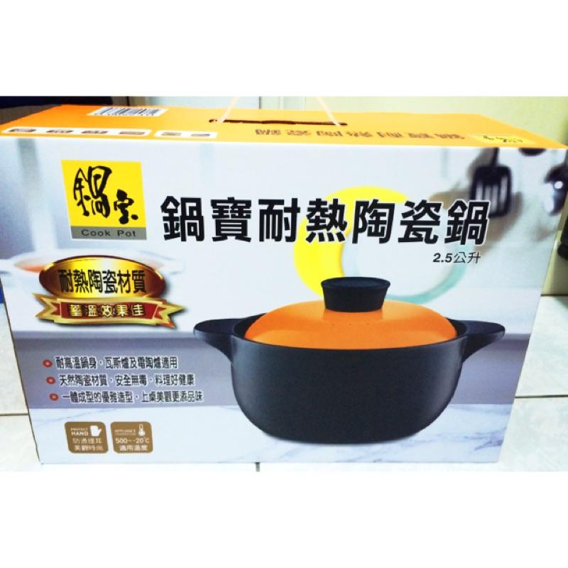 鍋寶耐熱陶瓷鍋2.5公升