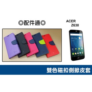 配件通o ACER Z630 雙色皮套 側掀皮套 可站立 磁扣 可插卡 保護套 保護殼 臺中市