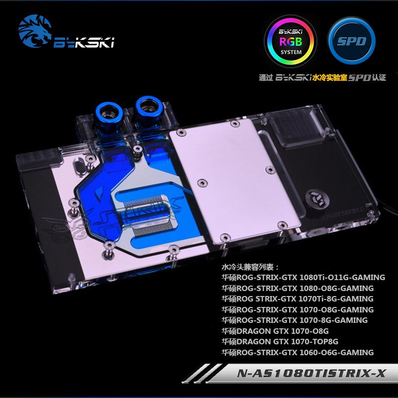 【前沿科技賣場】Bykski N-AS1080TI STRIX-X華碩GTX1080TI 1080 1070猛禽水冷頭
