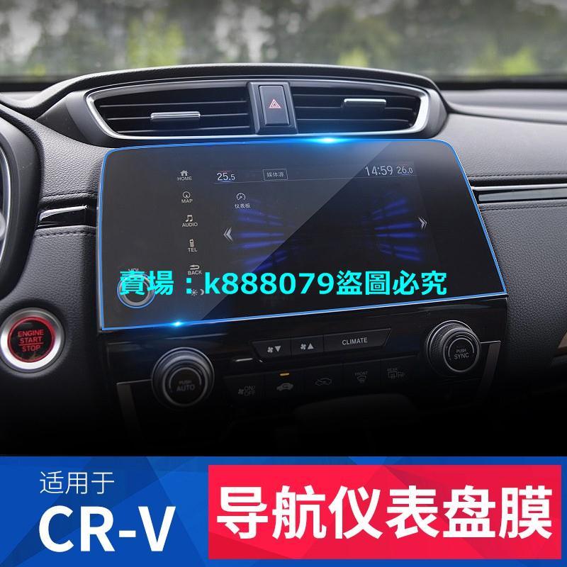 滿299出貨適用21款Honda本田5-5.5代CRV中控導航鋼化膜屏幕貼5-5.5代CRV內飾改裝專用儀表膜配件