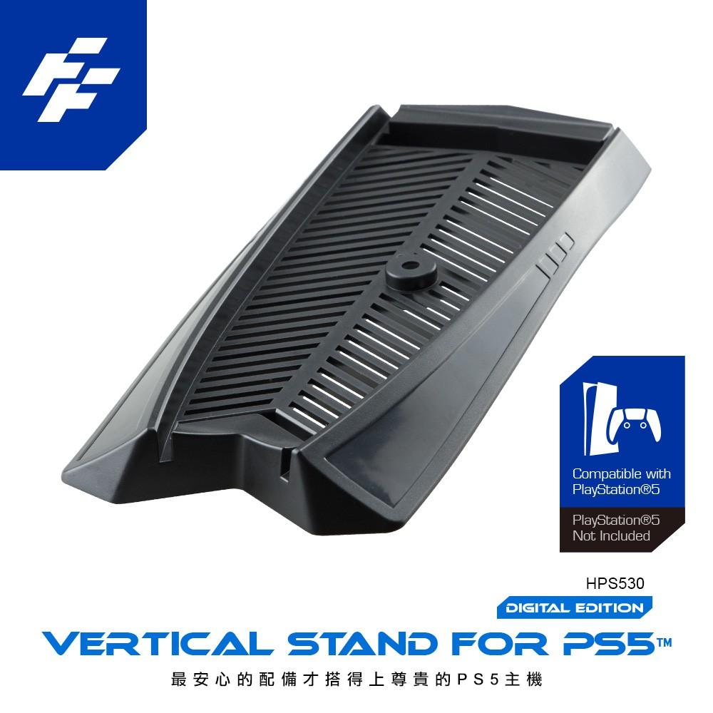 FlashFire  PS5 數位版主機散熱支架  底盤 底座 立架 主機立座 數位版