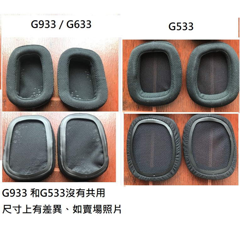 『現貨在台灣』 可用於 Logitech 羅技 G633 G933s  G933 G533 G231 的 通用型耳套耳罩
