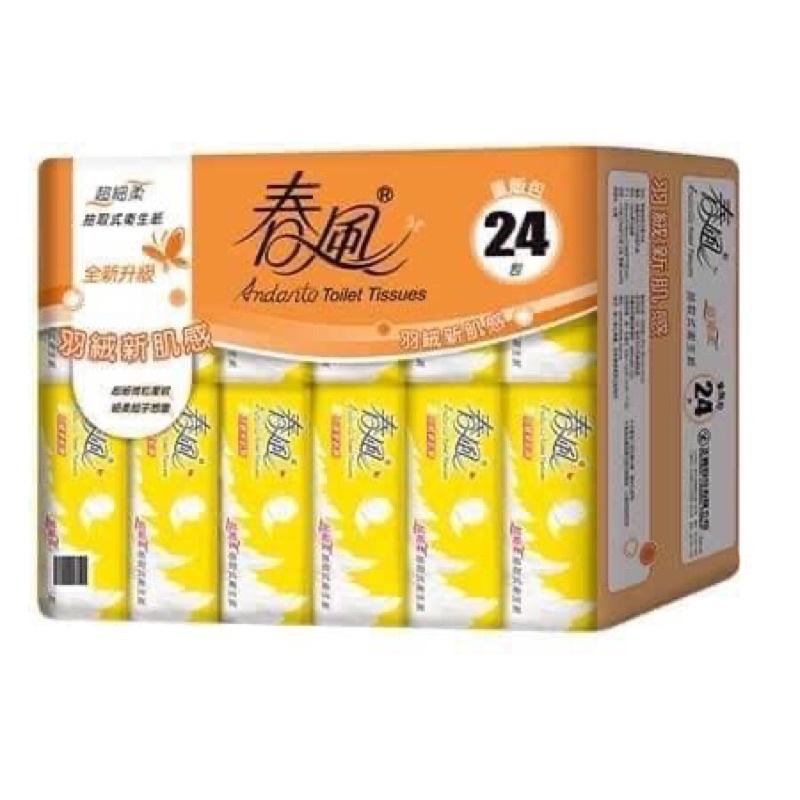 【春風】超細柔抽取式衛生紙110抽x24包x3串/箱