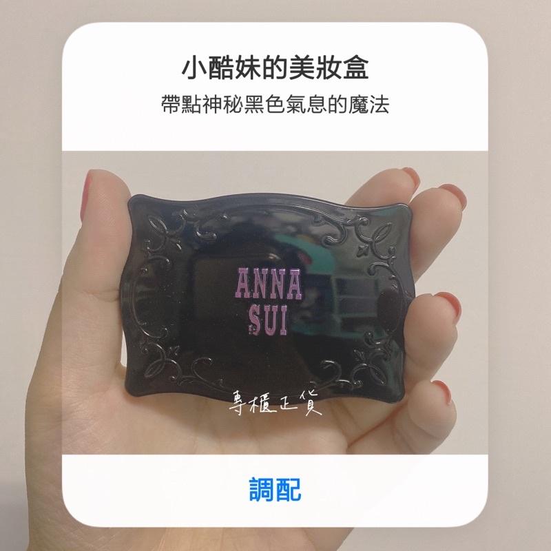 [涵仔二手]ANNA SUI眼影盤