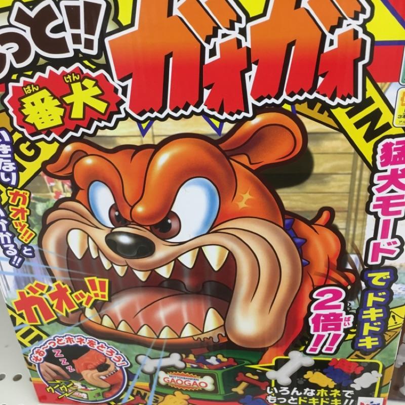 日本 看門狗大王 桌遊 偷骨頭遊戲 惡犬 番犬 需放電池 Game
