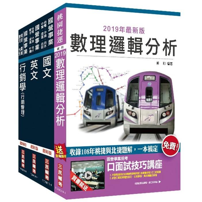 [三民輔考]2020桃園捷運[助理專員-公共事務類]超效套書(不含網路行銷實務)(S069G19-1)