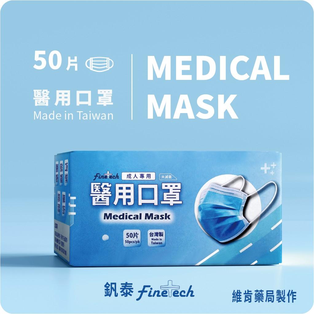 釩泰 醫療口罩 口罩 台灣雙鋼印 50入盒裝