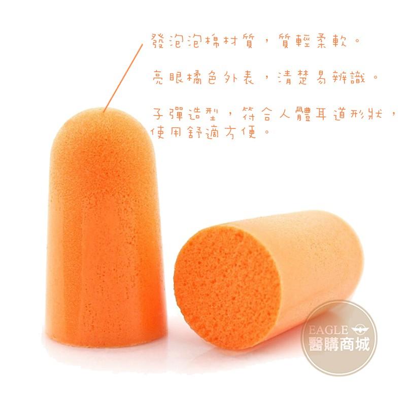 【3M Nexcare❖現貨】發泡式耳塞❖海綿耳塞❖耳塞❖防噪❖游泳❖睡眠