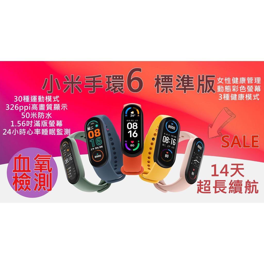 小米手環6 小米手錶6代 米6 智能手錶 血氧檢測 心律錶 智能手環 運動手錶 防水錶 來電顯示 正版 磁吸充電 保護貼