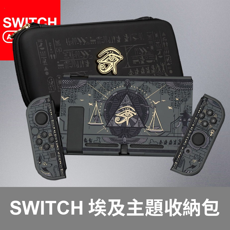 【Bteam】[新品上市] 適用 Switch 包 殼 埃及 黑 質感  保護包 收納包