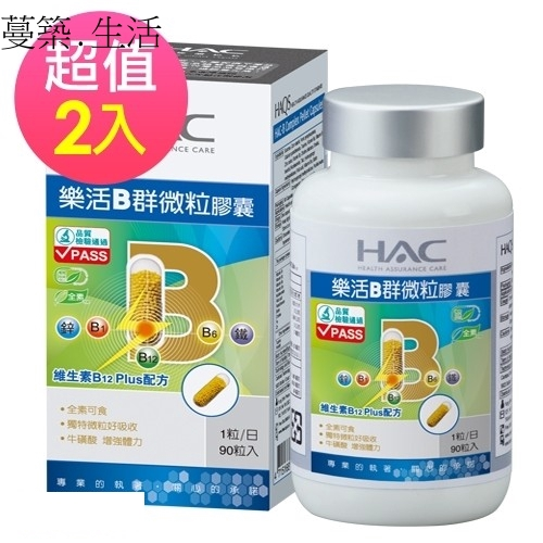 【永信HAC】樂活B群微粒膠囊x2瓶(90粒/瓶) [190232]