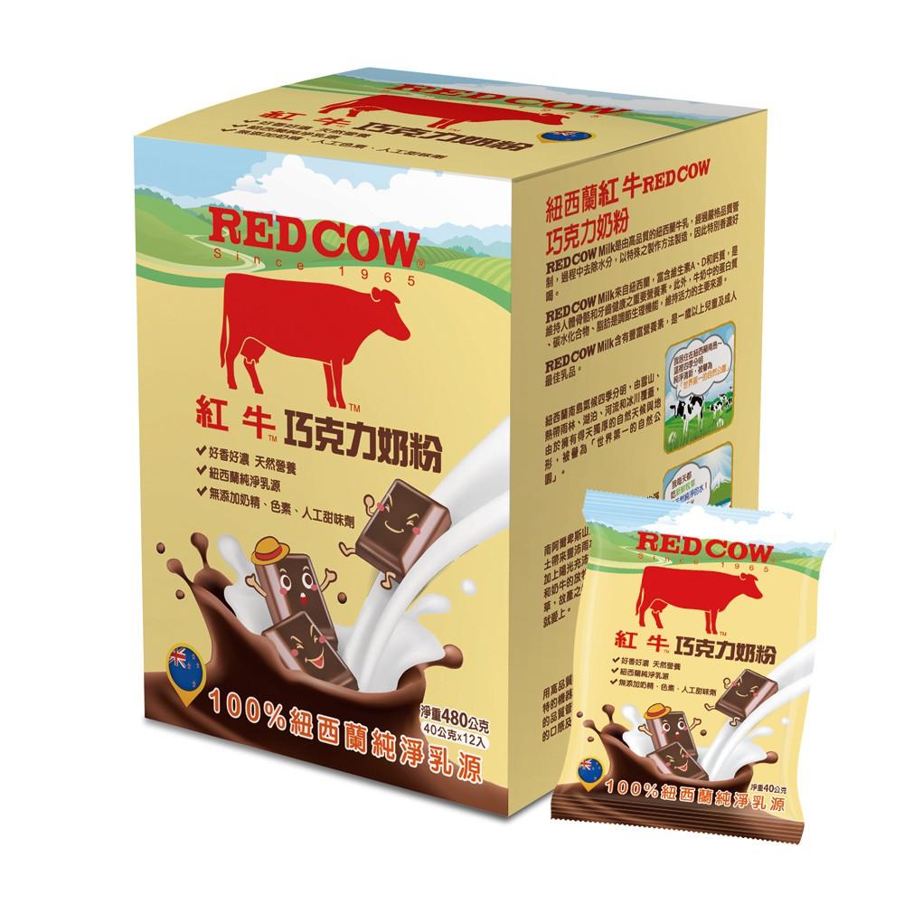 【紅牛】巧克力奶粉隨手包40g(12入)