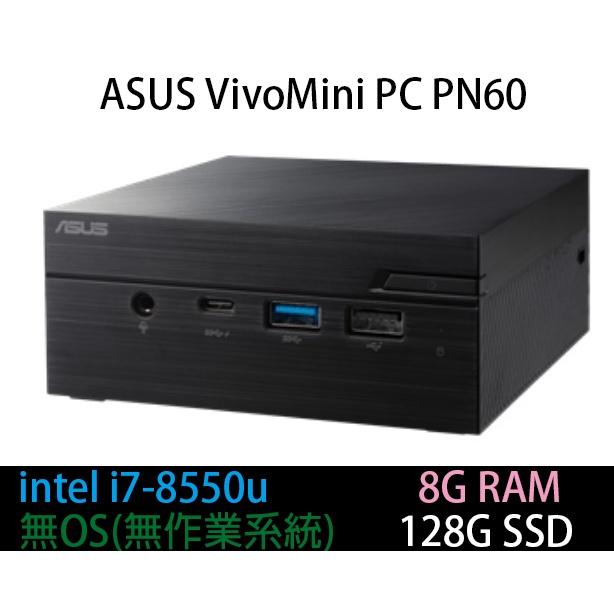 (含稅可刷卡)華碩 ASUS PN60 i7準系統 PN60-85UUR0A