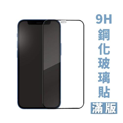 滿版玻璃貼 三星 Galaxy A32 . A52 (4G/5G) . A71 (4G/5G) . M11 螢幕保護貼