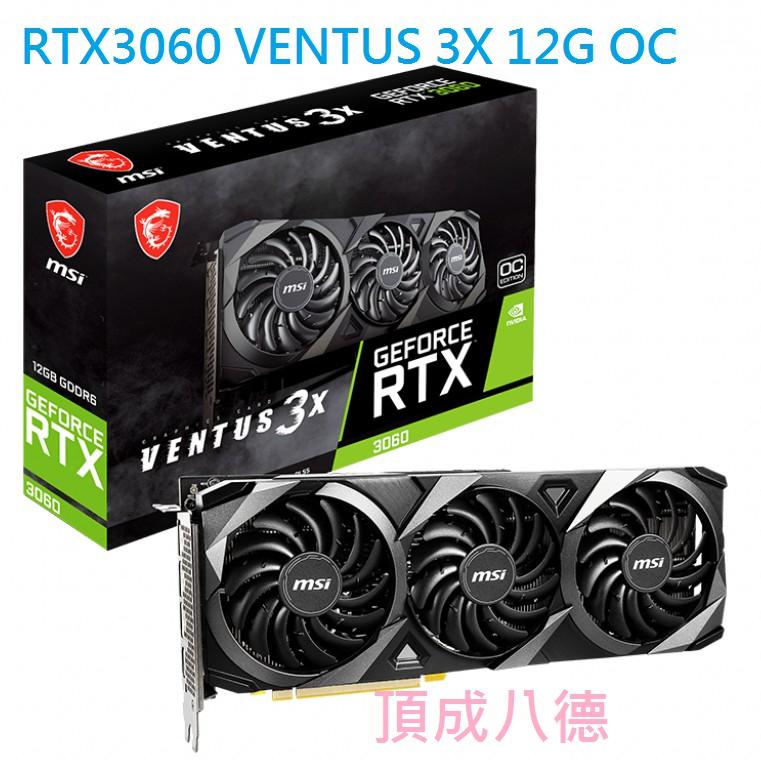 微星 RTX3060 VENTUS 3X 12G OC 【現貨喔】